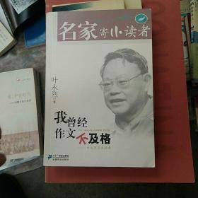 名家寄小读者·我曾经作文不及格:叶永烈寄小读者