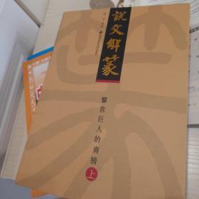 说文解篆(套装上中下册)