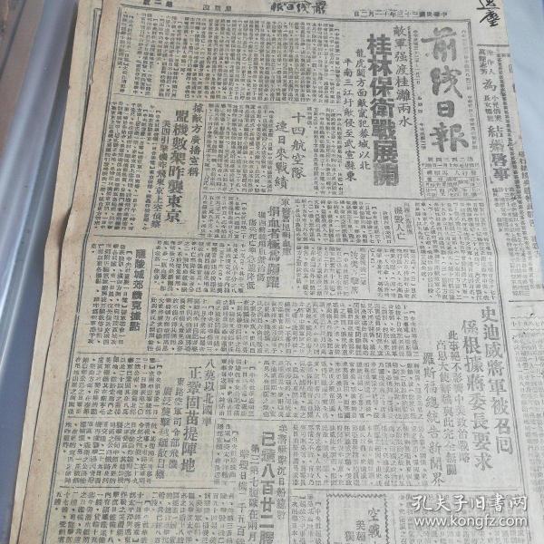 抗战内容,《前线日报》桂林保卫战展开,敌军渡桂漓两水,敌投弹老河口,川西击落敌机,赣南从军,
