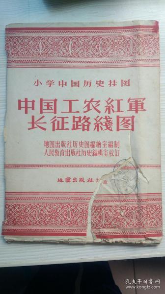 中国工农红军长征路线图,1958年。。。