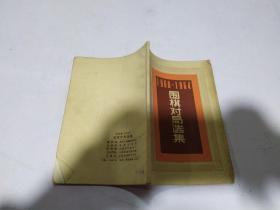 1960—1964围棋对局选集