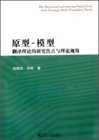 原型-模型翻译理论的研究焦点与理论视角