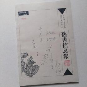 旧书信息报2000年合订本