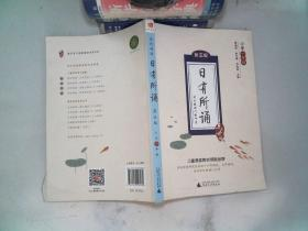 亲近母语 日有所诵 第五版小学一年级