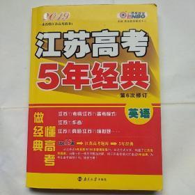 2019江苏高考5年经典(第6次修订)英语(附有答案另册)