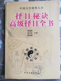 择日秘诀高级择日全书中国古代堪舆大全