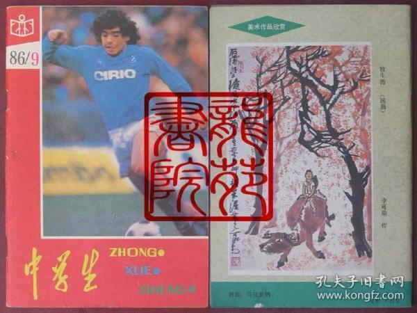 书85品32开期刊《中学生》杂志1986年第9期(总第442期)中国少年儿童出版社