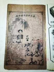 民国多版画《校正柳荘相法全编》首卷,上,中,下卷合订一册全