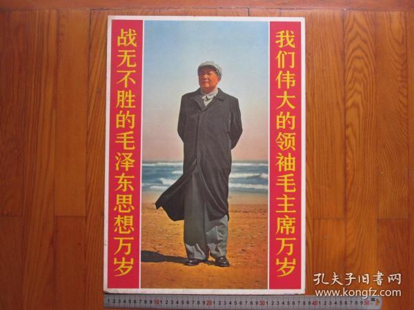 毛主席毛泽东文革宣传画像胶木板标准站像老版老老包真