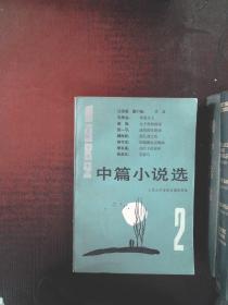 中篇小说选 1982.2