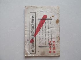 揭露日本狼子野心谋划侵略中国的珍贵文献  臭名昭著的田中奏折——《日本田中内阁侵略满蒙之积极政策》