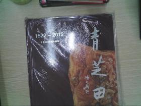 青芝田490周年特辑