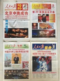人民日报2008年8月8日四份号外-2001年7月13 申奥成功、上海世博会、我国首次载人太空飞行成功,共四份报全,也可单选!!