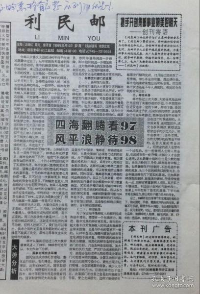 利民邮(1998年第一期)【创刊号】