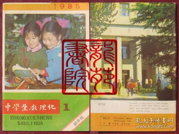 书9品32开《中学生数理化/初中版》杂志1985年第1期(总第16期)