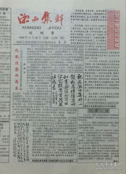 湘西集邮(1999年第一期)【创刊号】