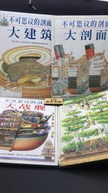 不可思议的剖面(大自然、大建筑、大剖面、大战舰)四册合售