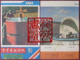 书9品32开《中学生数理化/初中版》杂志1985年第3期(总第18期)