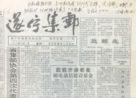 遂宁集邮(改名创刊号)