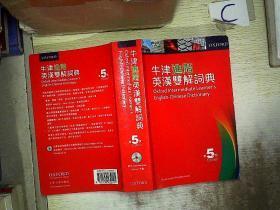 牛津进阶英汉双解词典(第5版)