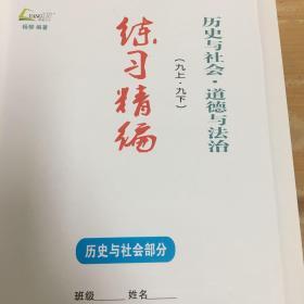练习精编/九年级上册下册合二为一/历史与社会/道德与法制/浙江科技学技术出版社