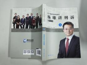2017国家司法考试系列 杨雄讲刑诉之真题卷 5