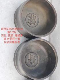 大清宣统年 生产的  纯铜 福禄寿禧 老酒杯一套 包浆浑厚  皮克老辣  全品完整包老 值得拥有尺寸直径5.5Cm高3Cm重1.2斤