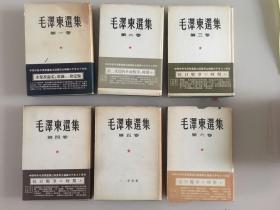 A毛泽东选集(第一至六册全)