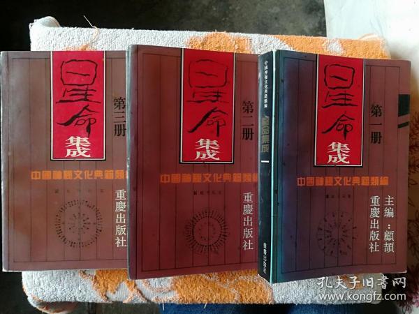 星命集成(一版一印)印数6000册