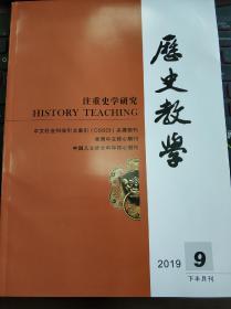 《历史研究》2019年第9期