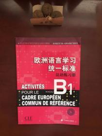 欧洲语言学习统一标准法语练习册(B1级)