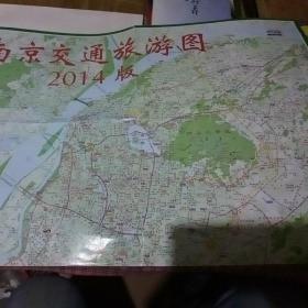 2014南京交通旅游图,江苏省交通旅游图,南京市域图