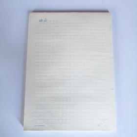老稿纸 信笺 海燕编辑部 15*20=300 一刀一百张