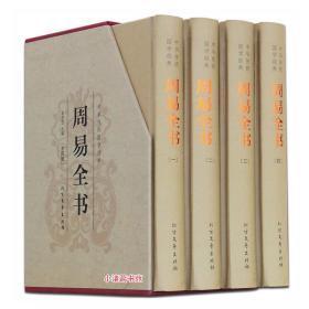 正版周易全书 精装全四册文白对照 算卦卜卦风水预测易经八卦入门