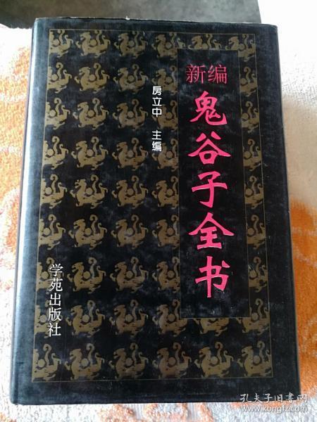 新编鬼谷子全书(一版一印)精装带书衣