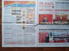 中国纪检监察报【庆祝国庆成立70周年(1-2日套报)】