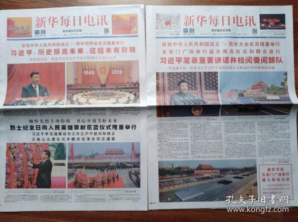 新华每日电讯【庆祝国庆成立70周年(1-2日套报)】
