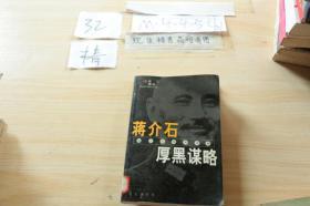 蒋介石厚黑谋略