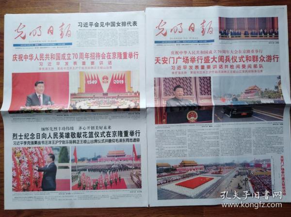 光明日报【庆祝国庆成立70周年(1-2日套报)】