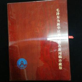 毛泽东为新华社撰写新闻稿珍藏版•木盒礼品装•新华通讯社印行!