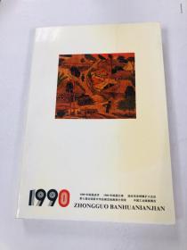 中国版画年鉴1990 一版一印