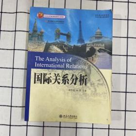 国际关系分析