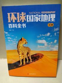 环球国家地理百科全书 非洲