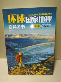 环球国家地理百科全书 南美洲 两极地区
