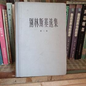 别林斯基选集 第一卷