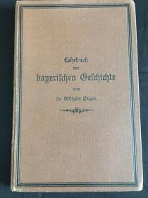 清后期德文原版(Lehrbuch der bayerischen Geschichte )