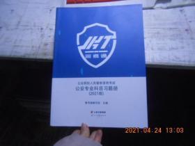 警考通 公安院校人民警察录用考试公安专业科目习题册 2021版