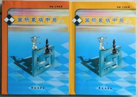 正版国际象棋中局 (上下册全2册合售)林峰 尤伟良编译
