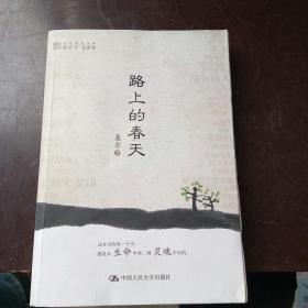 明德书系·文化漫光丛书:路上的春天
