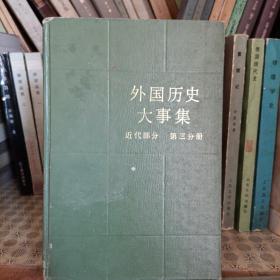 外国历史大事集 现代部分 第三分册